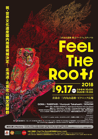 Feel The Roots 2018 壺打楽器ウドゥ 佐伯モリヤス 縄文アートフェスティバル 三内丸山遺跡 世界遺産へ推薦決定