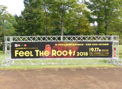 三内丸山遺跡 壺 ウドゥ 佐伯モリヤス 縄文アートフェスティバル Feel The Roots 2018 青森 パーカッション 打楽器 演奏 世界遺産へ推薦決定