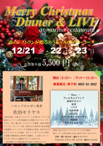森のレストラン クリスマスディナー 佐伯モリヤス BGM演奏 島根