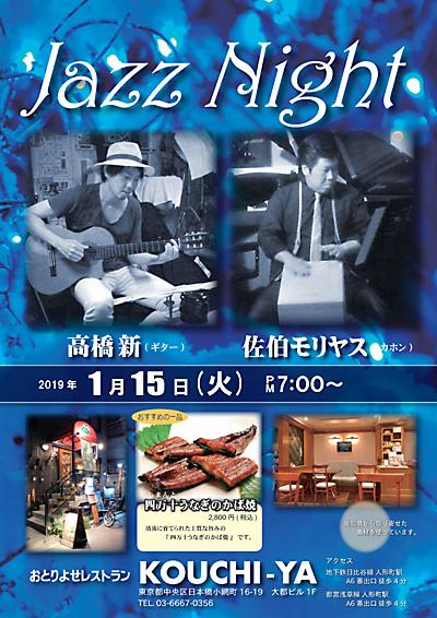 高橋新 ギター 佐伯モリヤス カホン 人形町 日本橋 ジャズナイト ライブ