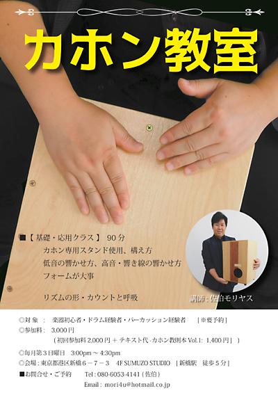 カホン 教室 東京 新橋 叩き方 レッスン 奏法 低音 高音 ワークショップ 佐伯モリヤス