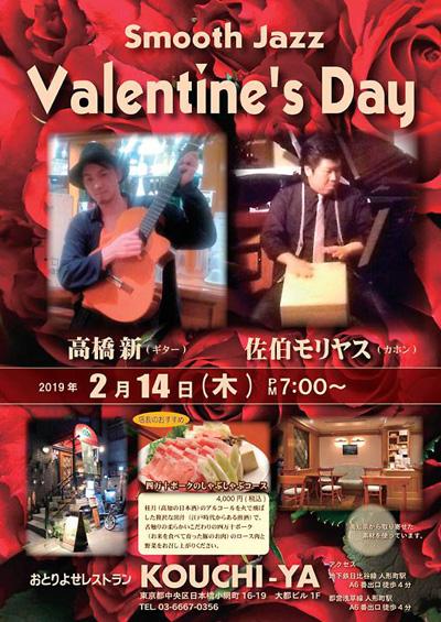 日本橋 人形町 バレンタイン カホン 佐伯モリヤス ギター 高橋新 ジャズライブ おとりよせ レストラン Kouchi-Ya