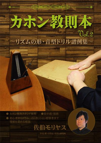 カホン 教則本 教室 叩き方 奏法 低音 高音 佐伯モリヤス パーカッション 練習