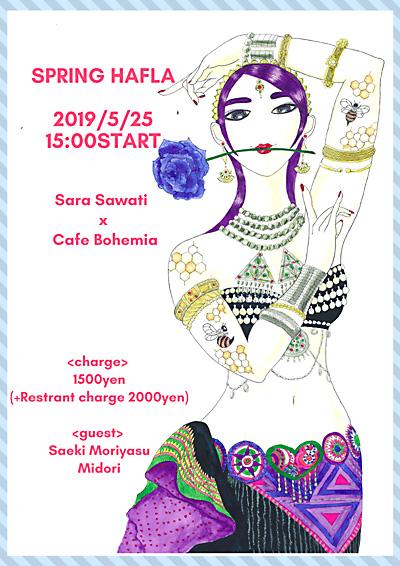 Sara Sawati 渋谷 Cafe Bohemia Spring Hafla ダラブッカ 佐伯モリヤス ダンサー Midori ハフラ カフェボヘミア