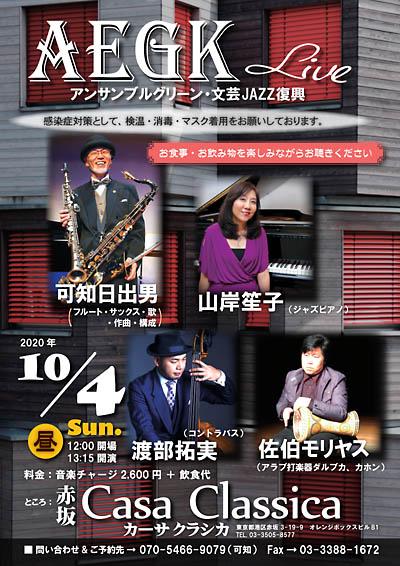 赤坂 カーサクラシカ 佐伯モリヤス カホン ダラブッカ ダルブッカ ジャズ ライブ パーカッション