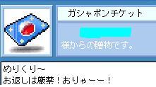 +/*.・#(*≧ш≦*))#・。:+*゜ゃったaa☆゛ ありがちょw