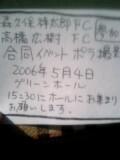 20060506_88442.jpg
