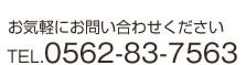TEL 0562-83-7563