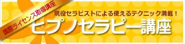 ヒプノセラピー講座 岡山 セラピーステージゆくり庵