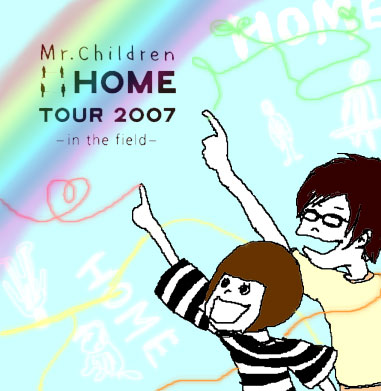 HOME TOUR 2007-in the field-