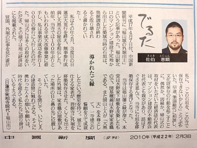 2月3日号 中国新聞夕刊「でるた」