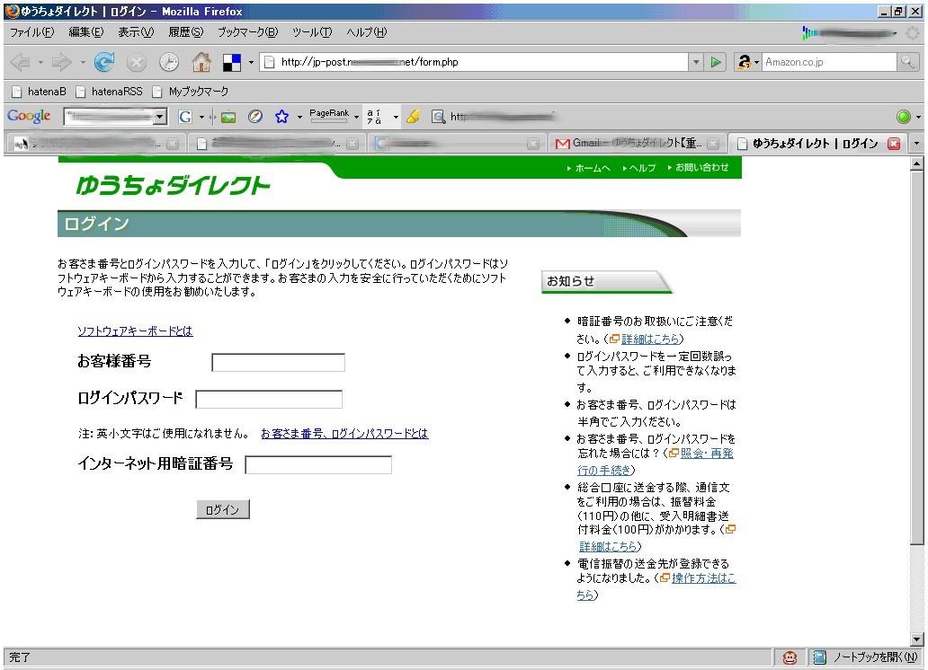 ゆうちょ詐欺サイト
