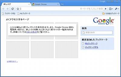 Google Crome 新しいタブ