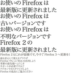 最後のFirefox 2
