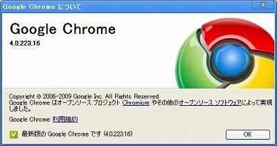 Chromeバージョン4.0.223.16