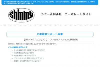 シミー合同会社ウェブサイト(PC)