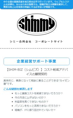 シミー合同会社ウェブサイト(モバイル)