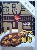 銀座カレー(限定品・チーズと舞茸)
