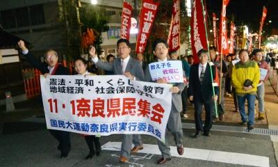11・1奈良県民集会.jpg
