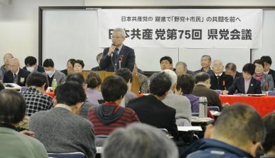 第75回県党会議.jpg
