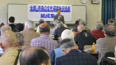 古都・奈良の文化遺産を守る会.jpg