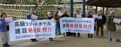 第13回奈良公園地区整備検討委員会.jpg