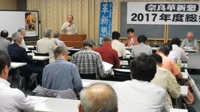 2017年奈良革新懇総会.jpg