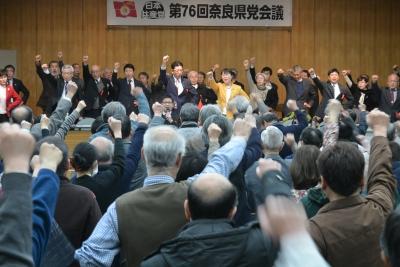 県党会議2018年.jpg