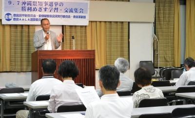 沖縄連帯集会.jpg