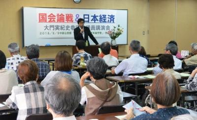 大門さんの国会論戦&日本経済P.doc.jpg