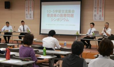奈良県政シンポ.jpg