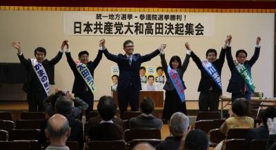 181117 大和高田決起集会.jpg