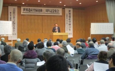 世界遺産登録20周年記念校いぇン会1.jpg