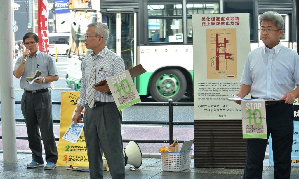 増税反対宣伝.jpg