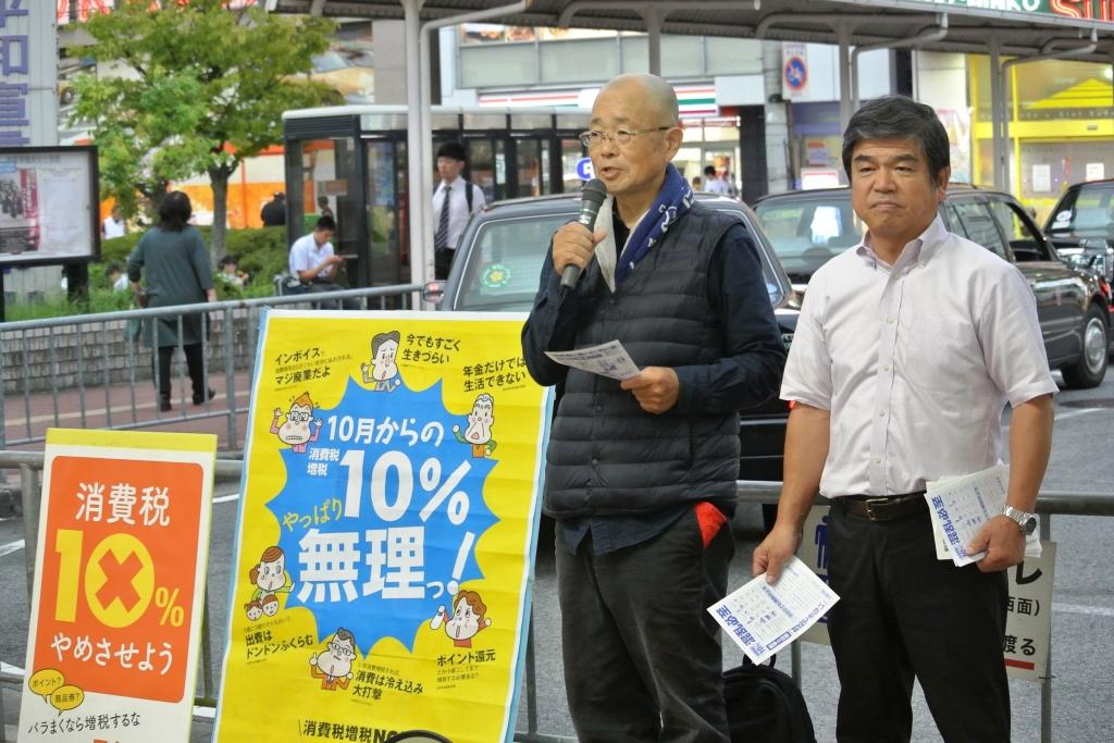 消費税反対宣伝in橿原.jpg