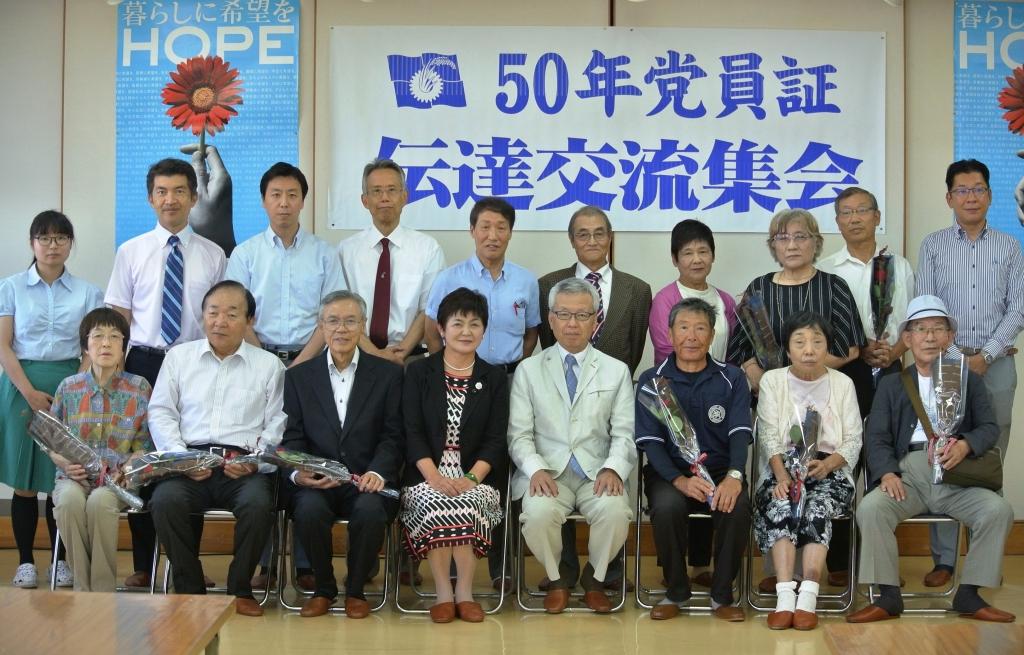 50年党員証伝達交流集会2019?.jpg