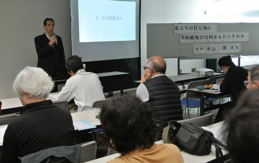 学校統廃合問題学習会in郡山.jpg