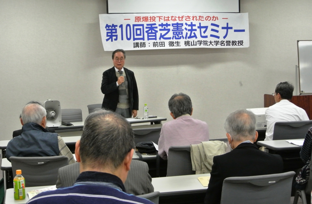 第10回香芝憲法セミナー.jpg