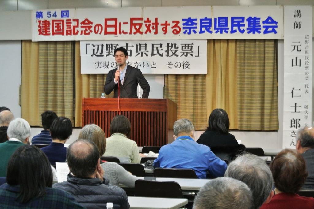 第54回建国記念の日に反対する県民集会.jpg