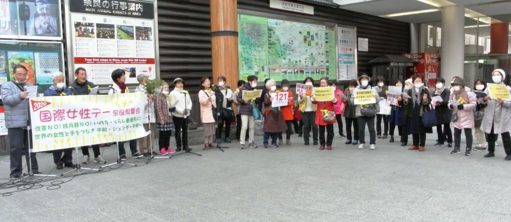 2020国際女性デー奈良県集会.jpg