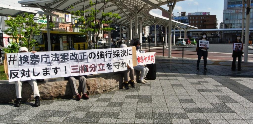 検察庁法改定案反対宣伝.jpg