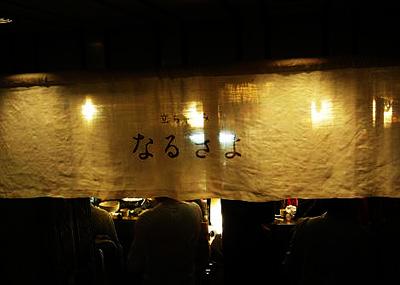エバブロおすすめ飲食店!なるきよ【東京・渋谷】