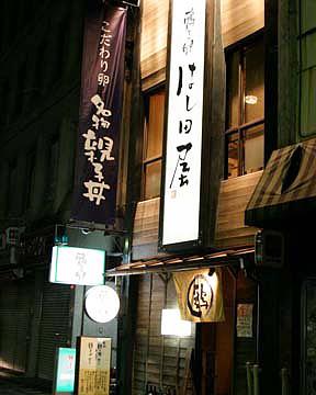 エバブロおすすめ飲食店!はし田屋【東京・渋谷】