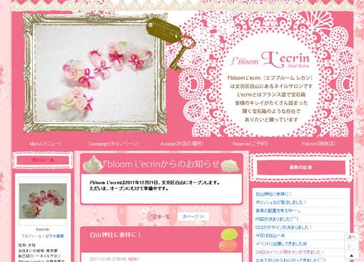 fbloom Lecrinのブログです