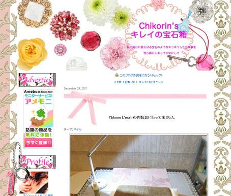 Chikorinsキレイの宝石箱