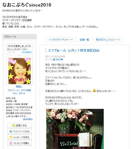 なおこぶろぐsince2010