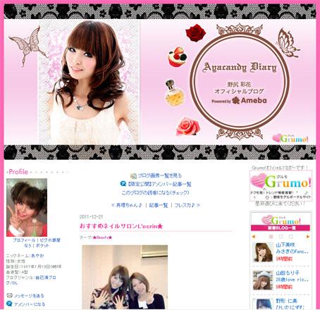 野尻彩花オフィシャルブログ