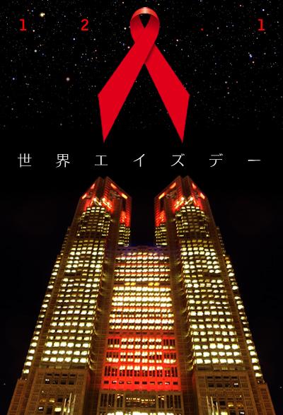 世界エイズデー  World AIDS Day