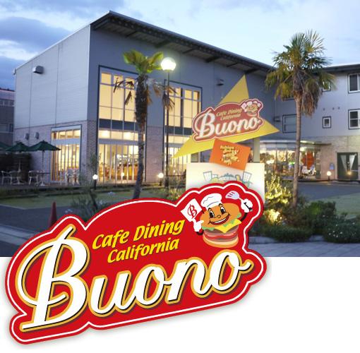 芦屋バーガー Buono ヴォーノ