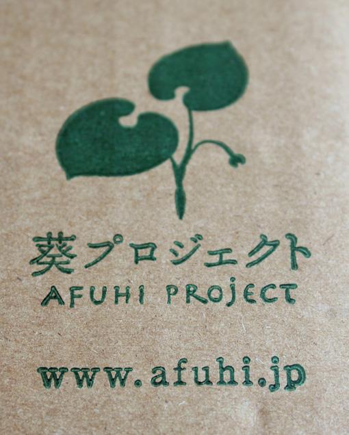 s20110811_aoi_5.JPG